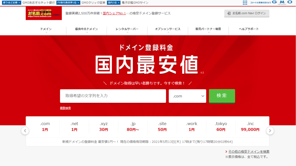 お名前.comのウェブサイト